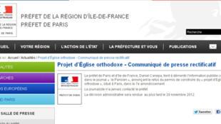 Коммюнике на сайте префектуры полиции Парижского региона