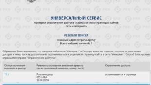 Запись об ограничении доступа к сайту fergana.agency на странице Роскомнадзора.