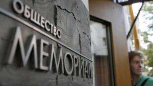 Вывеска московского отделения «Мемориал» (архив)