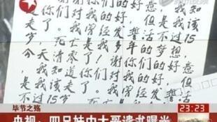 """網上流傳中國貴州畢節自殺兒童的""""遺書""""2015年6月"""