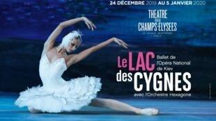 烏克蘭芭蕾舞團從12月24日到1月5日在巴黎香榭麗舍劇院上演經典芭蕾舞劇《天鵝湖》