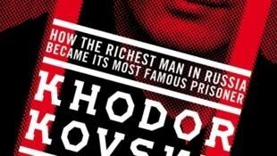 """Фрагмент афиши фильма """"Ходорковский"""", реж. С.Туши"""