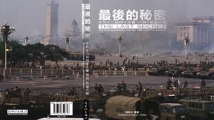 """香港新世纪出版社新书""""最后的秘密"""""""