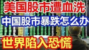 圖為中國網絡關於貿易戰股市受累報道圖片