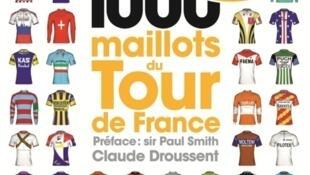 """Книга Клода Друссана «1000 маек велогонки """"Тур де Франс""""»"""