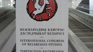 Афиша конгресса