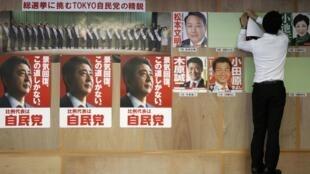 Os partidos políticos japoneses começãram nesta terça-feira(1) campanha para as eleições da Câmara Baixa do Japão