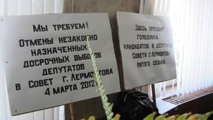 Плакаты с требованием отмены досрочных выборов и объявлением о голодовки депутатов в г. Лермонтове Ставропольской области