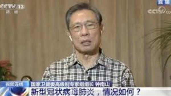 """钟南山等专家谈""""2019新型冠状病毒""""(2019-nCoV)疫情     2020年1月20日"""