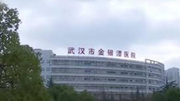 武漢市金銀潭醫院