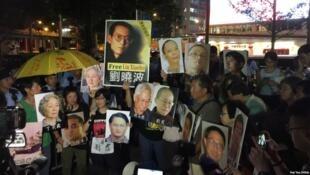 2017年6月30日香港多个团体举行示威 呼吁习近平立即释放身诺贝尔和平奖得主刘晓波