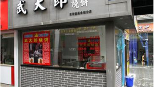 圖為中國有叫武大郎的商家