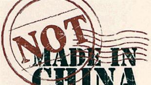 圖為網絡關於非中國製造商標註冊圖片