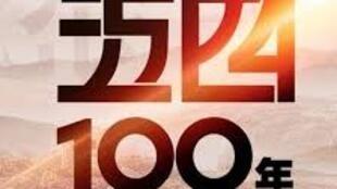 圖為中國網絡關於五四百年紀念活動圖片