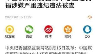 網傳中國疾控中心主任高福被調查,不過中共中央紀委中國國家監委網站並未找到相關消息