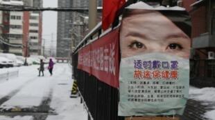 中国针对新冠病毒疫情的宣传标语画