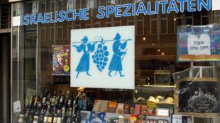 Epicerie de spécialités israéliennes à Berlin.