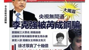 圖片:明鏡周刊中國密報封面 李克強被芮成鋼騙 Mirror 明鏡 IMAGE MIRROR09112014
