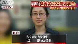 Japon Jiang Ge étudiante chinois tuée à Tokyo 日本 江歌