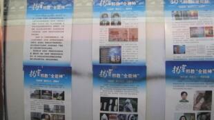 Áp phích bài xích giáo phái Almighty God, một khu phố ở Bắc Kinh.