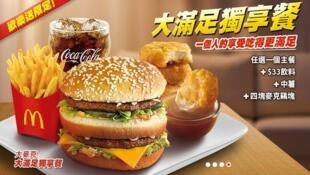 圖為麥當勞一款套餐