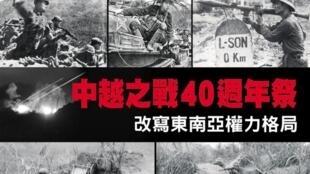 中越戰爭40年祭改寫東南亞權力格局
