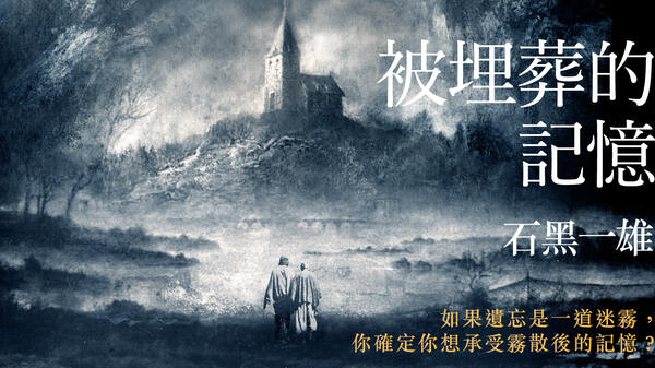 圖為石黑一雄的一譯成中文作品封面