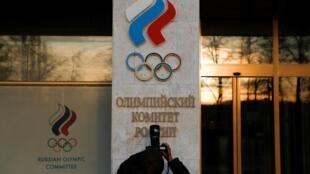 Ảnh minh họa :  Ủy ban Thế Vận Nga tại Matxcơva. Ảnh 23/11/2019.