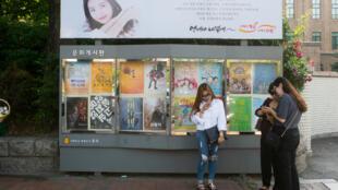 Ces scandales sont vus par les féministes coréennes comme une manifestation de la forte misogynie qui caractérise leur société. (Photo d'illustration)