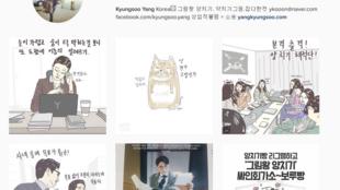 Cartoonist Kyungsoo Yang is on Instagram