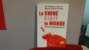 Sophie Boisseau du Rocher 和 Emmanuel Dubois du Prisque 近日推出新作:中国与世界