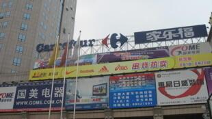 Carrefour in Beijing