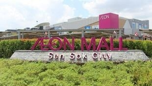 ផ្សារទំនើប Aeon Malls 2 ស្ថិតនៅក្នុងខណ្ឌសែនសុខ រាជធានីភ្នំពេញ។