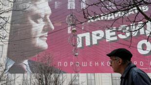 Предвыборный баннер действующего президента Украины Петра Порошенко, 25 марта 2019