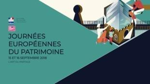 2018年欧洲古迹遗产日海报
