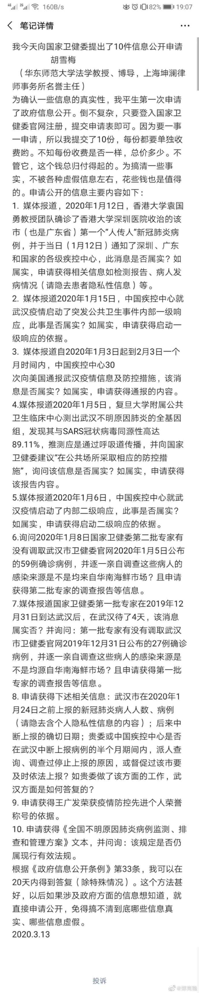 上海华东师大法学院教授提出新冠疫情信息公开申请 2020年3月13日