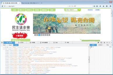遭黑客入侵的民進黨網站