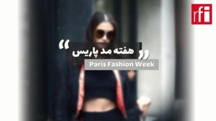 هفتۀ مُد در پاريس