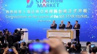 中國上海舉行上海股市科創板成立儀式