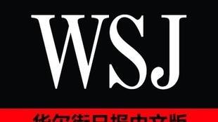 圖為華爾街日報中文版標識