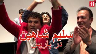 سلیم شاهین