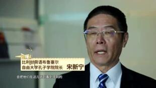 图为中国学者、布鲁塞尔自由大学(VUB)孔子学院前院长宋新宁