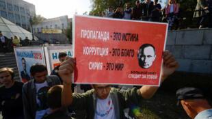 Плакат на акции сторонников Навального во Владивостоке 7 октября 2017