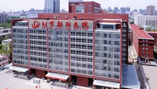 图为北京朝阳医院外观