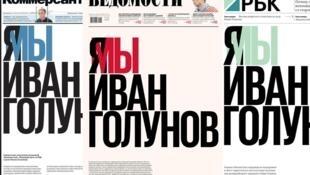 Обложки газет РБК, «Ведомости» и «Коммерсант»