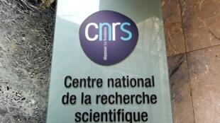 مرکز ملی پژوهشهای علمی فرانسه با   (اختصاری CNRS)، بزرگترین سازمان دولتی فرانسه در زمینه پژوهش علمی است که زیر نظر وزارت آموزش عالی و پژوهش قرار دارد.