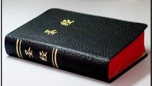 图为中文版圣经精装版