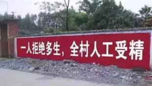 圖為中國鼓勵生育的新標語