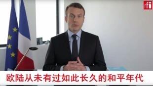 法国新总统马克龙即将走马上任,他在欧洲日对欧洲民众有话说