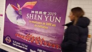 Shen Yun poster in Paris metro corridor